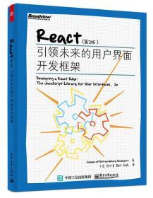正版微残-React(第2版):引领未来的用户界面开发框架CS9787121301209-满168元包邮,可提供发票及清单,无理由退换货服务