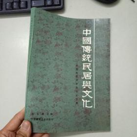 中国传统民居与文化:中国民居学术会议论文集