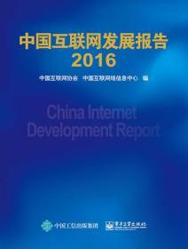 9787121291012-oy-中国互联网发展报告 2016 专著 中国互联网协会,中国互联网络信息中心编 zh