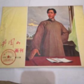 《井冈山画刊》1970.10.(中)第10期 DAD
