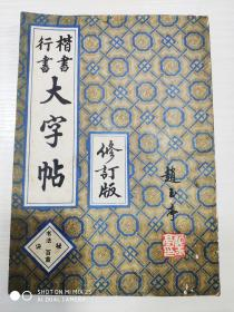 楷书行书大字体——书法秘诀百首
