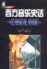 西方音乐史话:人文素质丛书