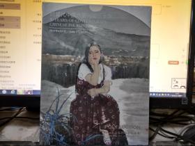2014北京保利春季拍卖会 现当代中国水墨回望30年(未拆封)