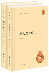 春秋左传注(上下册)(中华国学文库)(精)