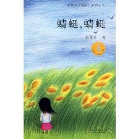 蜻蜓,蜻蜓 殷健灵 江苏少年儿童出版社 9787534642029