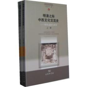明清之际中西文化交流史-明季:趋同与辨异-上下册