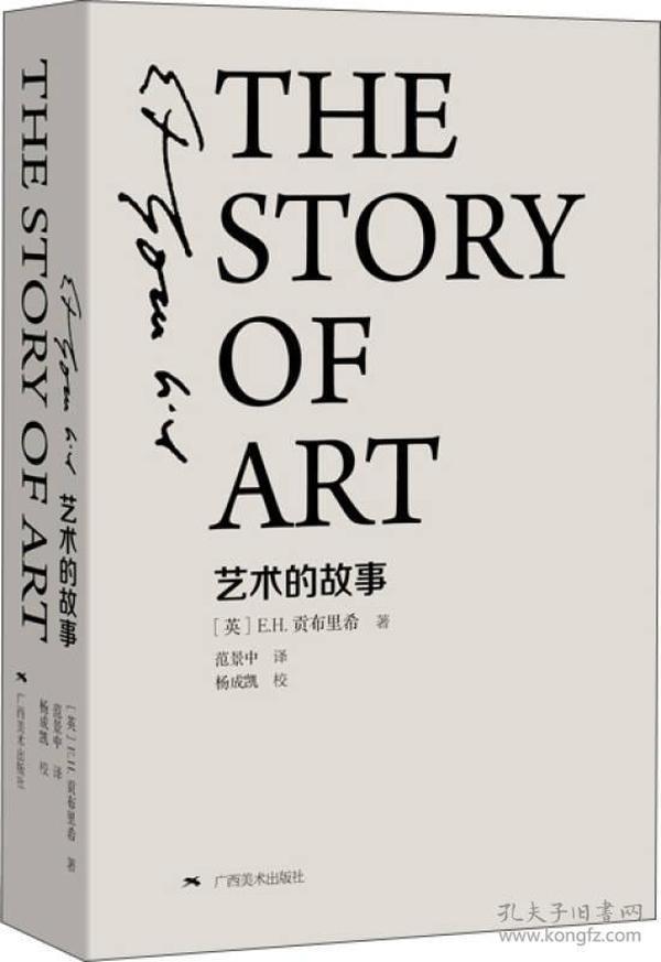 贡布里希《艺术的故事》
