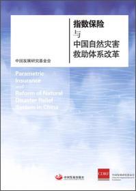 指数保险与中国自然灾害救助体系改革