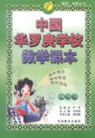 春雨 2015年中国华罗庚学校课本(五年级)