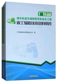 广东省城市轨道交通新型有轨电车工程竣工验收技术资料用表