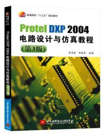 【二手包邮】Protel DXP 2004电路设计与仿真教程-(第3版) 李秀霞