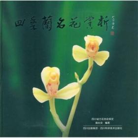 四季兰名花赏析