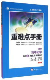 高中化学(选修5有机化学基础SJ第6版)/重难点手册