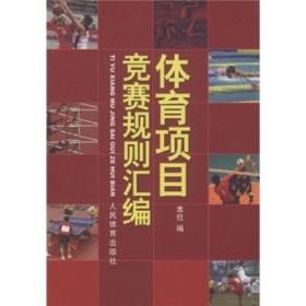 体育项目竞赛规则汇编