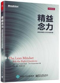 精益念力:成就卓越的心态与关键问题