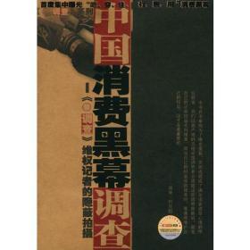 """中国消费""""黑幕""""调查"""