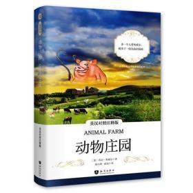 世界经典文学名著双语系列:动物庄园(英汉对照注释版)