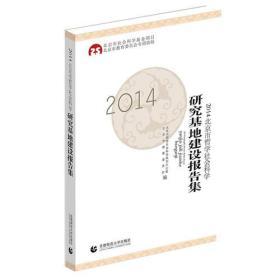 2014北京市哲学社会科学研究基地建设报告集