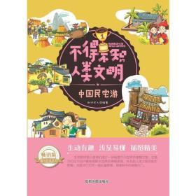 中国民宅游