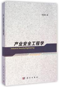 产业安全工程学