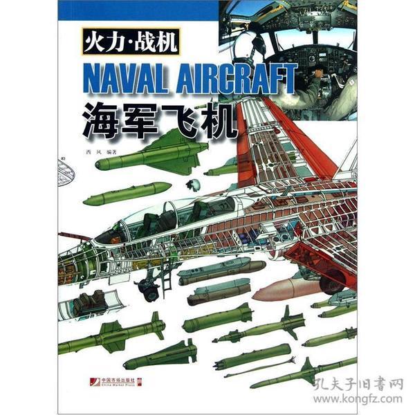 火力·战机:海军飞机
