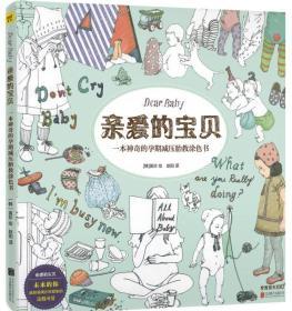 满29包邮 亲爱的宝贝(风靡妈妈圈的韩国涂色书 文工坊图书 黄珍
