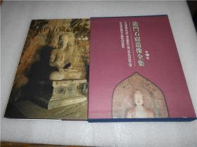 龙门石窟造像全集 第10卷