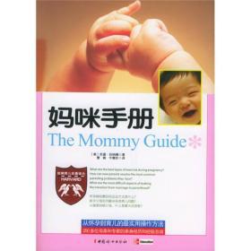二手妈咪手册(美)伯纳德 曹娟中国妇女出版社9787802032354