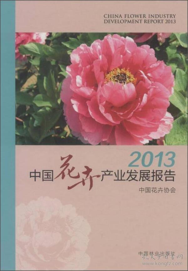 2013中国花卉产业发展报告