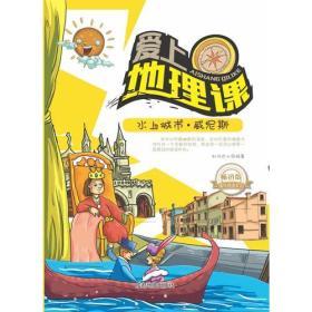 爱上地理课-水上城市·威尼斯(彩图版)