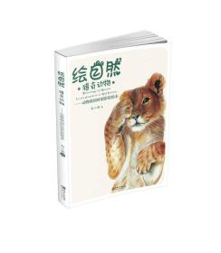 绘自然·猎奇动物--动物萌囧时刻彩铅绘本(四色)
