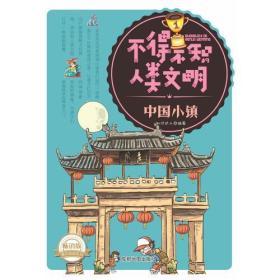 不得不知的人类文明:中国小镇