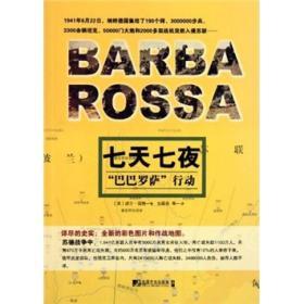 "BARBA ROSSA 七天七夜""巴巴罗萨""行动"