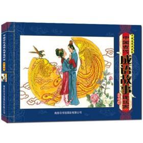 中国古代成语故事连环画-第七辑-中国香港典藏版