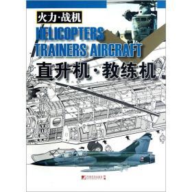 火力·战机:直升机·教练机
