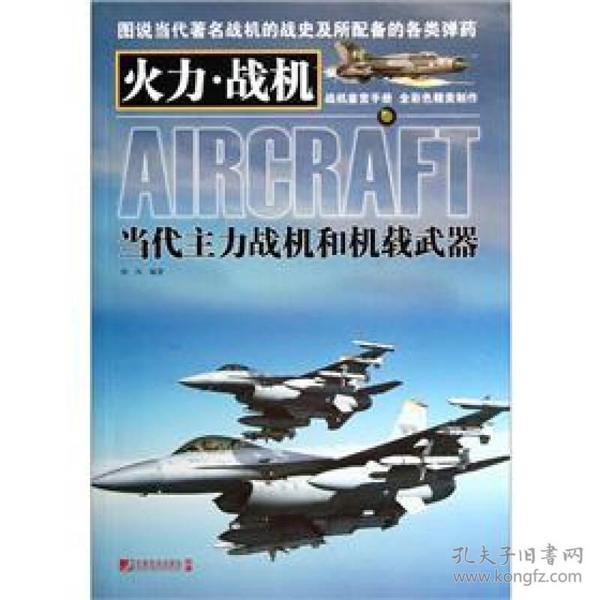 火力战机:当代主力战机和机载武器