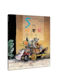 5只好老鼠音乐会:蒲蒲兰绘本馆