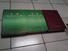 中国软科学文库.全三册