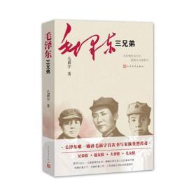 毛泽东三兄弟(后书皮有划痕,不妨碍阅读)