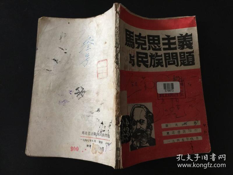 馬克思主義與民族問題(民國36年初版)斯大林著 東北書店印行  正版現貨
