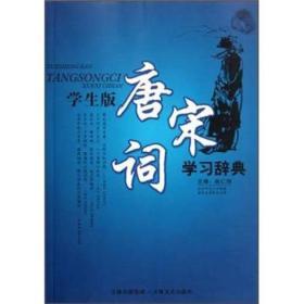 学生版唐宋词学习辞典