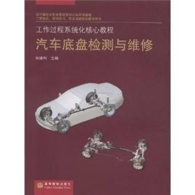 工作过程系统化核心教程:汽车底盘检测与维修