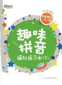 新东方 趣味拼音描红练习本(下)