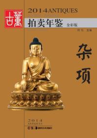 2014古董拍卖年鉴·杂项