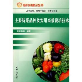 新农村建设丛书:主要特菜品种及实用高效栽培技术
