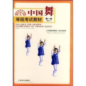 中国舞等级考试教材(第1级)(幼儿)