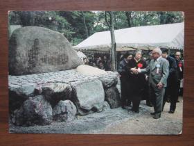 1981年实寄明信片:邓颖超和国际友人在周总理诗碑前(日本大塚巧艺社)