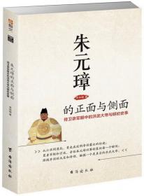 指文 战争事典特辑008:朱元璋的正面与侧面