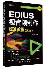 EDIUS视音频制作标准教程(第2版)