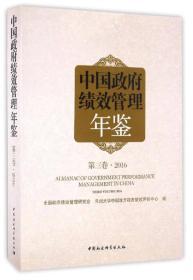 中国政府绩效管理年鉴(第三卷 2016)